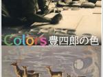 コレクション展「Colors—豊四郎の色」秋田県立近代美術館