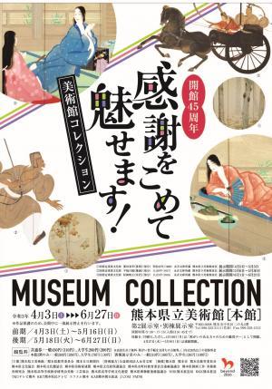 [2021年度]開館45周年 感謝をこめて魅せます!美術館コレクション」熊本県立美術館