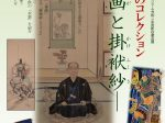 [新収蔵品展 ある商家のコレクション —書画と掛袱紗—」八代市立博物館未来の森ミュージアム