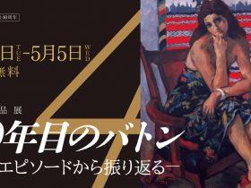 「収蔵作品展 40年目のバトン—人とエピソードから振り返る—」都城市立美術館