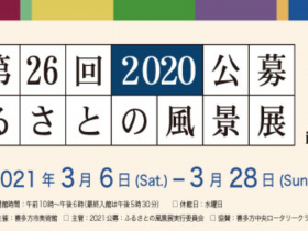 「第26回 2020公募:ふるさとの風景展 in 喜多方」喜多方市美術館