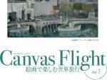 「カンヴァス・フライト展」三宅美術館