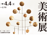 「第52回(令和2年度)福岡市美術展」福岡市美術館