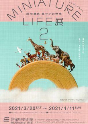 「MINIATURE LIFE展2 田中達也 見立ての世界」愛媛県美術館
