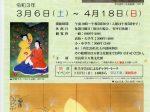 「館蔵品展 花々が彩る万葉日本画」奈良県立万葉文化館