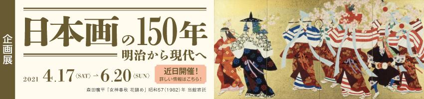 企画展「日本画の150年 明治から現代へ」茨城県近代美術館