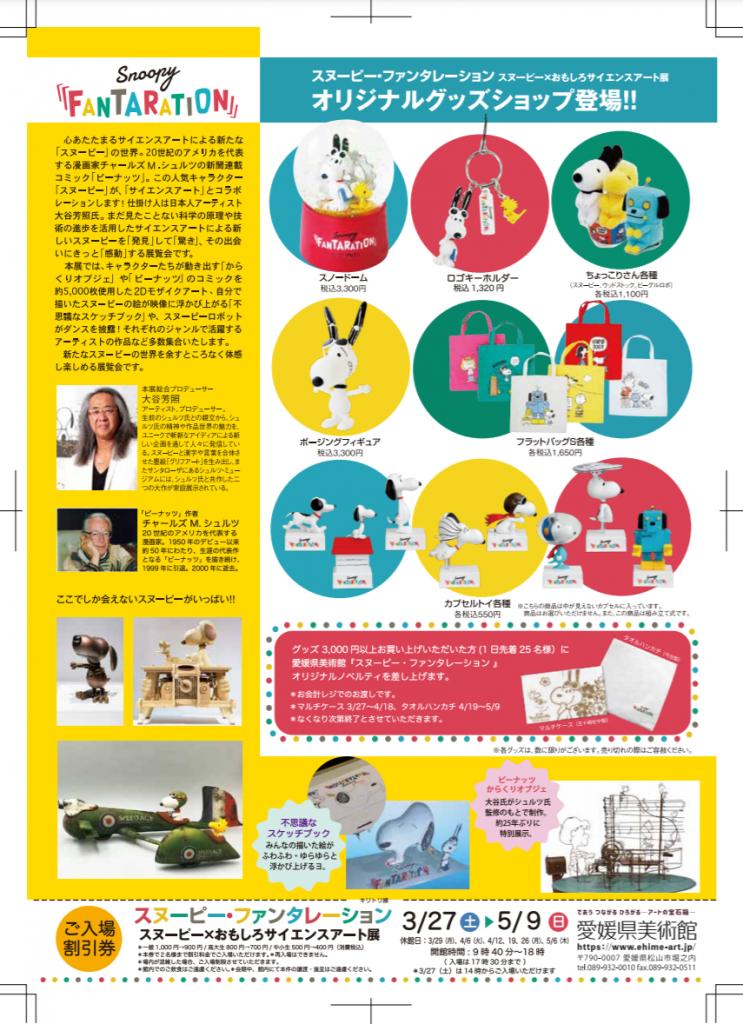 スヌーピー×おもしろサイエンスアート展【SNOOPY FANTARATION】愛媛県美術館