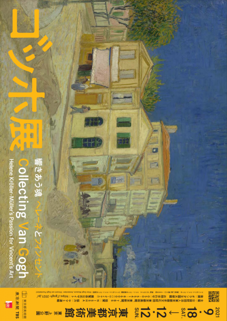 「ゴッホ展──響きあう魂 ヘレーネとフィンセント」東京都美術館