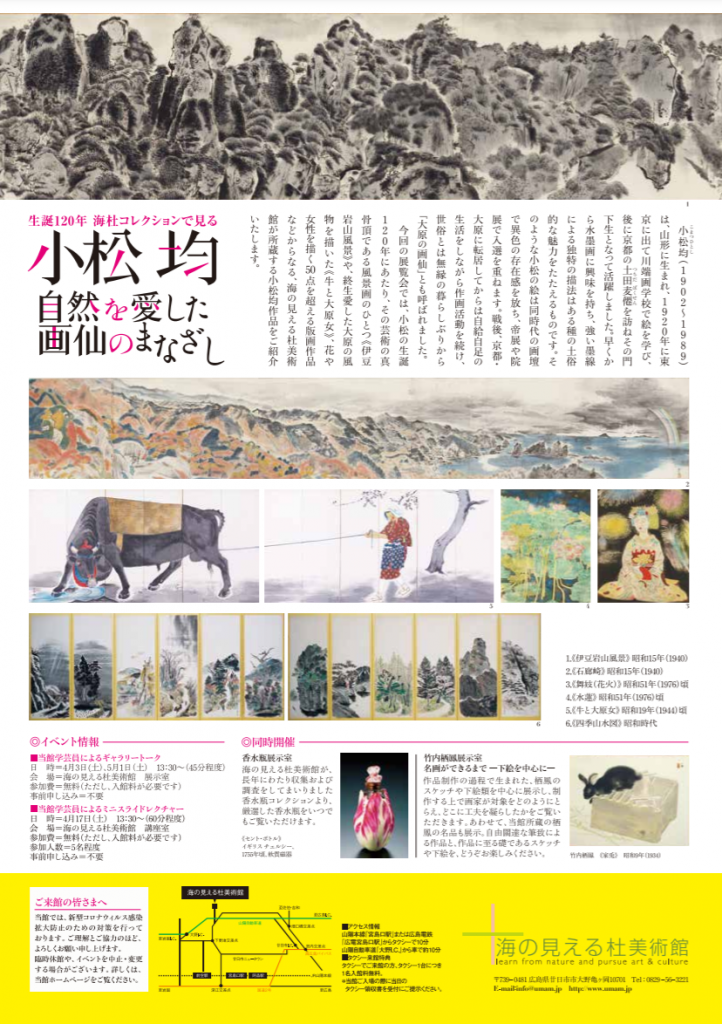 「小松均 自然を愛した画仙のまなざし」海の見える杜美術館