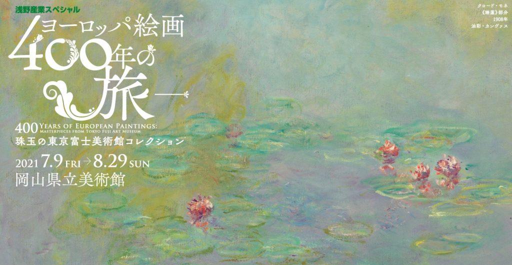 「ヨーロッパ絵画400年の旅―珠玉の東京富士美術館コレクション」岡山県立美術館