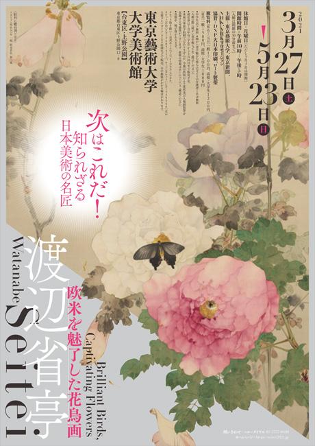 「渡辺省亭 欧米を魅了した花鳥画」東京藝術大学大学美術館