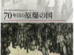 「70年目の原爆の図」大川美術館