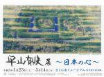 平山郁夫展「—日本の心—」さくら市ミュージアム 荒井寛方記念館
