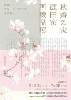 生誕150年記念「秋聲の家ー徳田家所蔵品展」徳田秋聲記念館