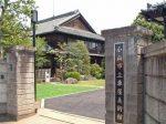 小山市立車屋美術館-小山市-栃木県