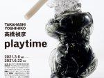 「高橋禎彦 playtime」富山市ガラス美術館