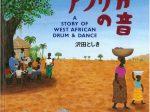 「沢田としき「アフリカの音」絵本原画展」小さな絵本美術館 岡谷本館