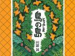「川端誠絵本原画展」小さな絵本美術館 八ヶ岳館