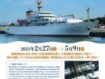 「日本の練習船~海の上の学校~」横浜みなと博物館