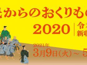 「市民からのおくりもの2020—令和元年度 新収蔵品を中心に—」江戸東京博物館