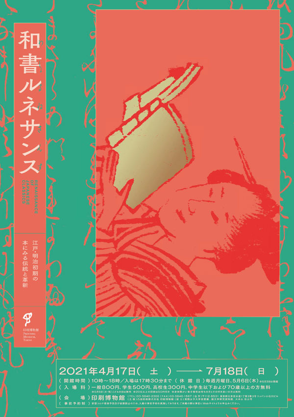 「和書ルネサンス 江戸・明治初期の本にみる伝統と革新」印刷博物館