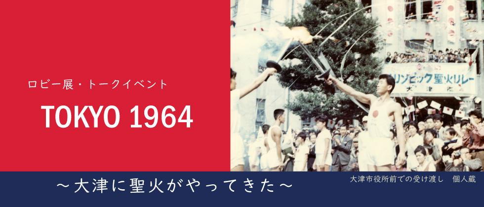 ロビー展「TOKYO1964~大津に聖火がやってきた~」大津市歴史博物館