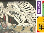 「挑む浮世絵 国芳から芳年へ」高崎市タワー美術館