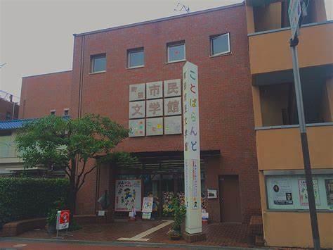 町田市民文学館ことばらんど-町田市-東京都