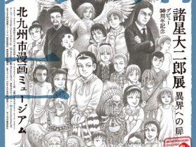 「デビュー50周年記念 諸星大二郎展 異界への扉」北九州市漫画ミュージアム