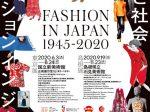 「ファッション イン ジャパン1945-2020—流行と社会」島根県立石見美術館