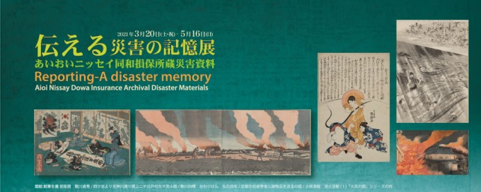「伝える-災害の記憶展 あいおいニッセイ同和損保所蔵災害資料」京都府京都文化博物館
