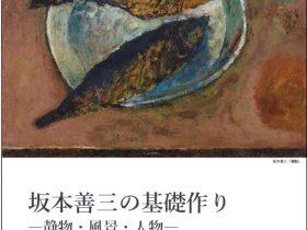坂本善三の基礎作り —静物・風景・人物—」坂本善三美術館