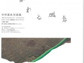 令和3年度 春季企画展 中井菜央 写真展「破れる風景/landscape fragment」津南町農と縄文の体験実習館 なじょもん