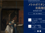「メトロポリタン美術館展 西洋絵画の500年」大阪市立美術館