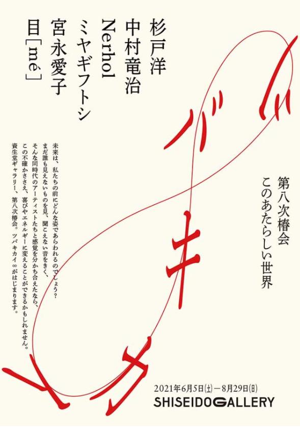 「第八次椿会 ツバキカイ 8 このあたらしい世界 」資生堂ギャラリー