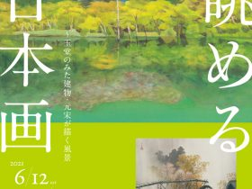 水野コレクション「眺める日本画 ―玉堂のみた建物・元宋が描く風景」水野美術館