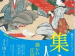細見コレクション「集う人々-描かれた江戸のおしゃれ-」細見美術館