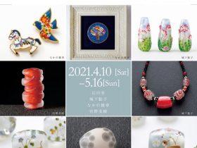 「バーナーワークの世界 2021」北澤美術館