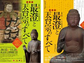 伝教大師1200年大遠忌記念 特別展「最澄と天台宗のすべて」東京国立博物館