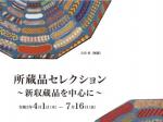 「所蔵品セレクション ~新収蔵品を中心に~」岐阜県美術館
