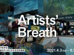 「Artists' Breath―コロナ禍の中、アーティストはいま」市原湖畔美術館