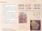「増田妃早子―語りなおす夢として…」西脇市岡之山美術館