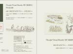 「『Suujin Visual Reader 崇仁絵読本』刊行記念展」京都市立芸術大学ギャラリー@KCUA