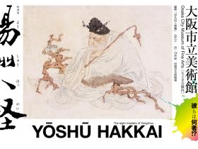 「揚州八怪」大阪市立美術館
