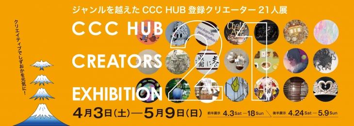 「CCC HUB CREATORS EXHIBITION ジャンルを越えたCCC HUB 登録クリエーター21人展」CCC - 静岡市文化・クリエイティブ産業振興センター