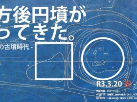 春季企画展「前方後円墳がやってきた。-静岡市の古墳時代-」静岡市立登呂博物館