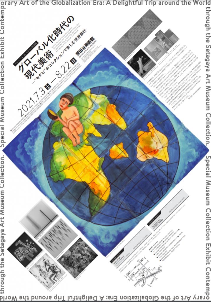 """ミュージアム コレクション特別篇「グローバル化時代の現代美術―""""セタビ""""のコレクションで楽しむ世界旅行」世田谷美術館"""