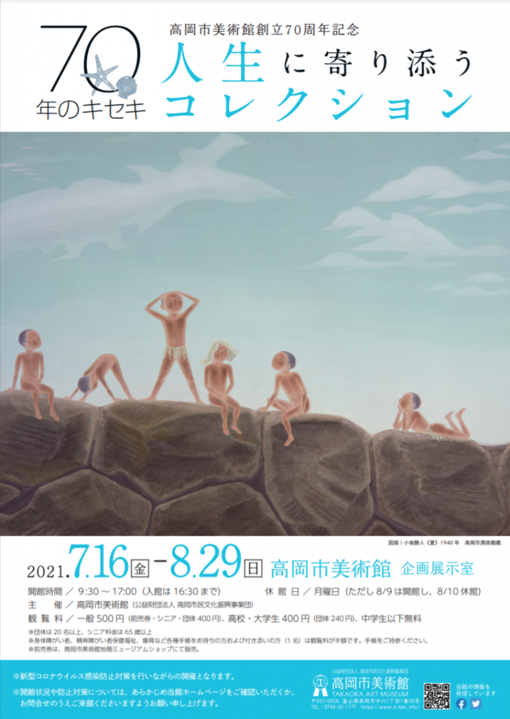 高岡市美術館創立70周年記念「70年のキセキ 人生に寄り添うコレクション」高岡市美術館