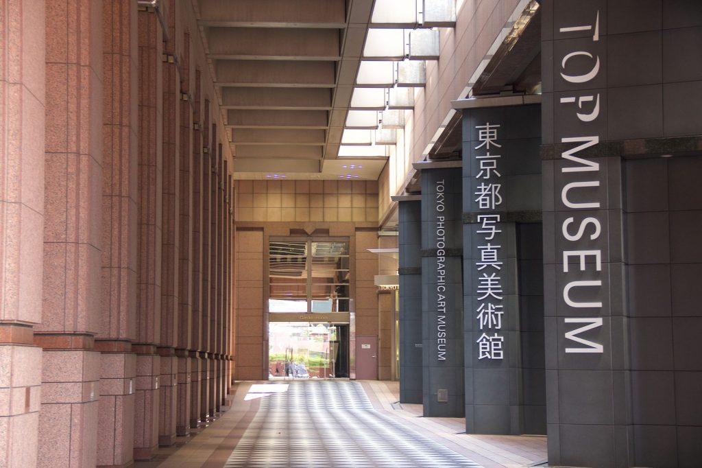 東京都写真美術館-目黒区-東京都