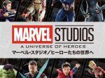 「マーベル・スタジオ/ヒーローたちの世界へ」大丸東京店